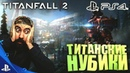 TITANFALL 2 PS4 - ТИТАНСКИЕ НУБИКИ