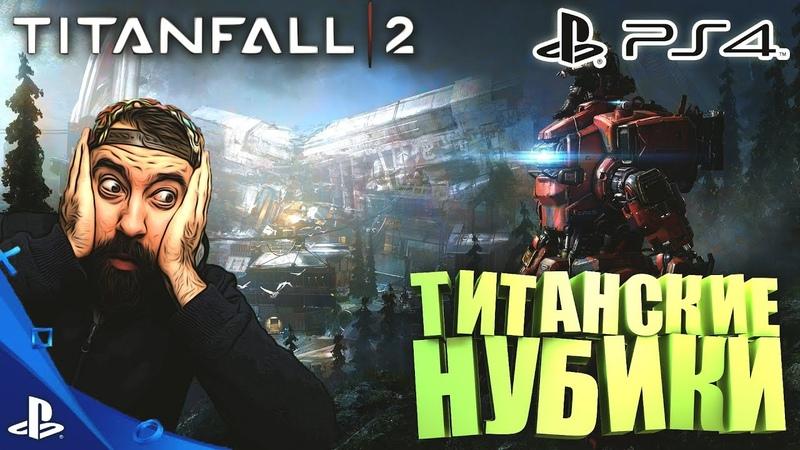 TITANFALL 2 PS4 ТИТАНСКИЕ НУБИКИ