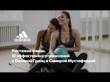 Растяжка спины с Полиной Гренц и Самирой Мустафаевой | Тренировки adidas Women