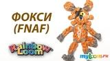 ФОКСИ из игры Пять Ночеи