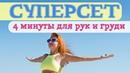 СУПЕРСЕТ | 4 минуты для РУК и ГРУДИ | Жиросжигающая тренировка | Фитнес дома
