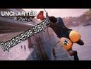 Uncharted 4 путь вора. Ищем на жопу приключений дальше