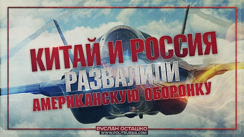 Китай и Россия развалили американскую оборонку (Руслан Осташко)