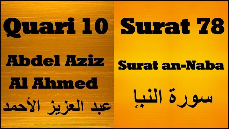 / Abdel Aziz Al Ahmed _ عبد العزيز الأحمد / Surat an-Naba _ Surat 78 /