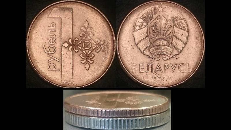 Брак - 1 рубль 2009 года. Тонкая заготовка часть 5. (Беларусь)