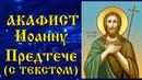Акафист Иоанну Предтече аудио молитва Иоанну Крестителю с текстом и иконами