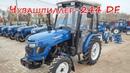 Трактор Чувашпиллер 244 с кабиной, капот Deutz Fahr