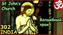 ИНДИЯ Церковь Святого Иоанна КАК ЗДЕСЬ КЛАССНО ДХАРАМСАЛА