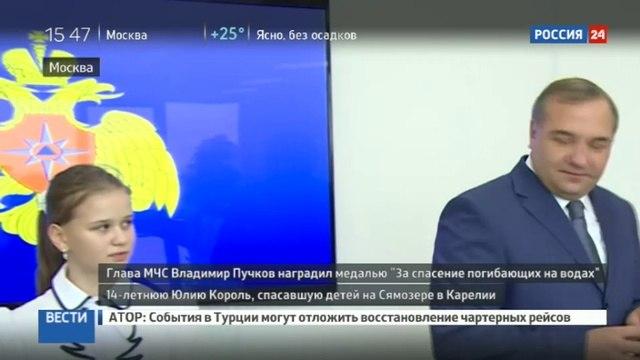Новости на Россия 24 • За спасение детей на Сямозере Пучков подарил девочке четырехтомник по ОБЖ