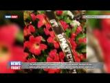 На церемонии прощания с Александром Захарченко «Деки» возложил венок от братского сербского народа