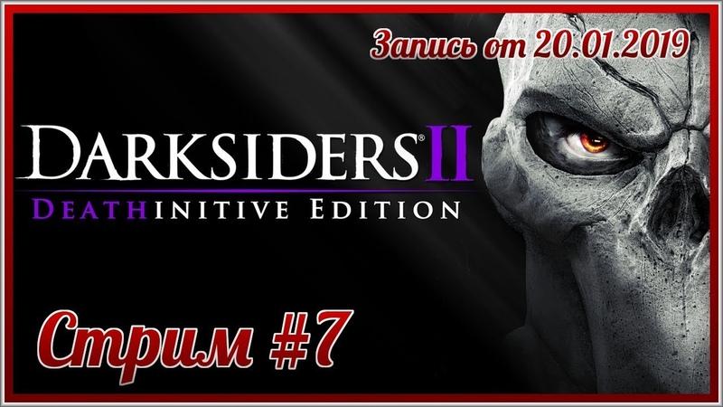 Darksiders II Deathinitive Edition - 7: А дед то живуч! Переквалификация в ангельского сантехника