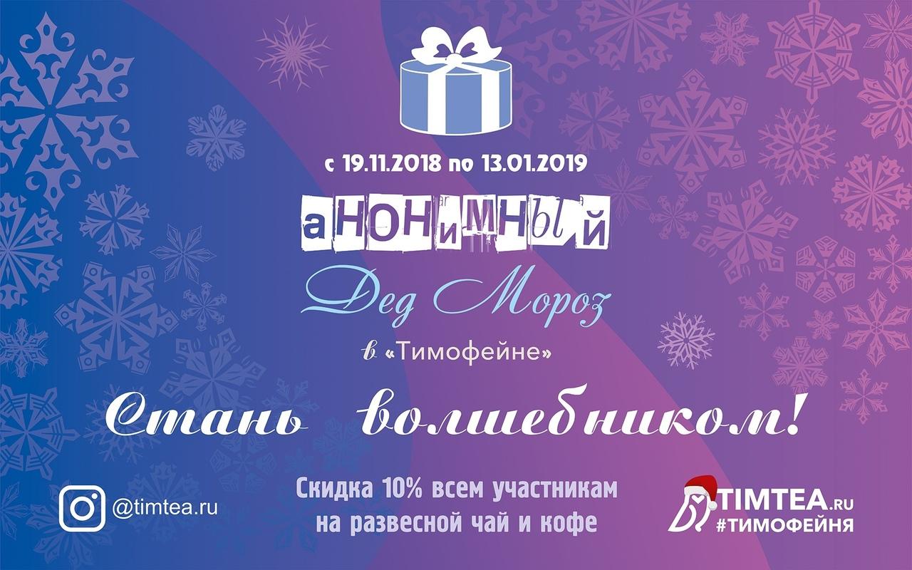 Афиша Анонимный Дед Мороз в Тимофейне! 2018