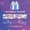 Анонимный Дед Мороз в Тимофейне! 2018