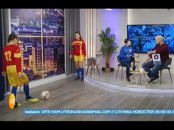 Вне Игры, Янина Филатова, женский футбол, 2019, kaskad.tv