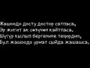 Караоке-Омур ай,Омур ай - Мурадил Данияров..mp4