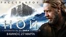 Ной HDдрама, приключения, фэнтези2014