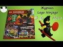 Журнал Lego Ninjago Лего Ниндзяго № 6 /2018 Обзор
