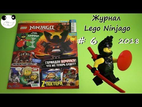 Журнал Lego Ninjago (Лего Ниндзяго) № 6 /2018 Обзор