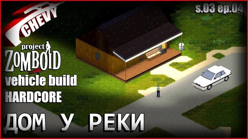 Project Zomboid - ДОМ У РЕКИ s.03 ep.04