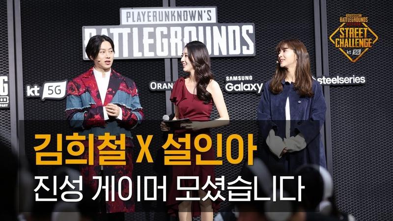 [KT 5G PMSC] 11/18 지스타 '김희철X설인아의 미션임파서블' 이벤트