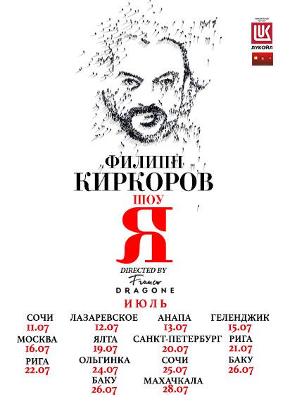 Филипп Киркоров, советский и российский эстрадный певец, актёр, композитор и продюсер