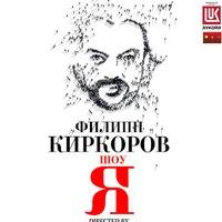 Филипп Киркоров фото
