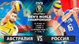 Волейбол | Россия vs. Австралия | Чемпионат Мира 2018