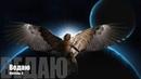 Ангелы мироздания/Светлые и темные ангелы (Часть 3)