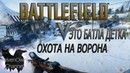 Battlefield v - охота за вороном!
