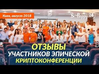 BeHappy24 Международная криптоконференция в Киеве, август 2018 Отзывы участников