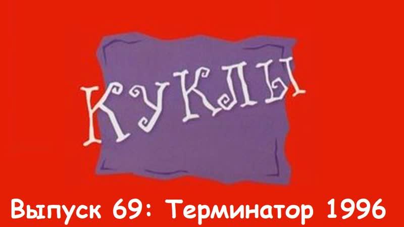 """""""Куклы"""". Выпуск 69: Терминатор 1996 (22.06.1996)"""