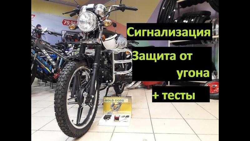 Установка сигнализации на мотоцикл Alpha RX Тесты защиты от угона мопеда Альфа