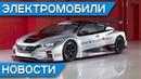 Отмена транспортного налога, новая модель Tesla, самый быстрый Nissan Leaf, прощай Chevrolet Volt