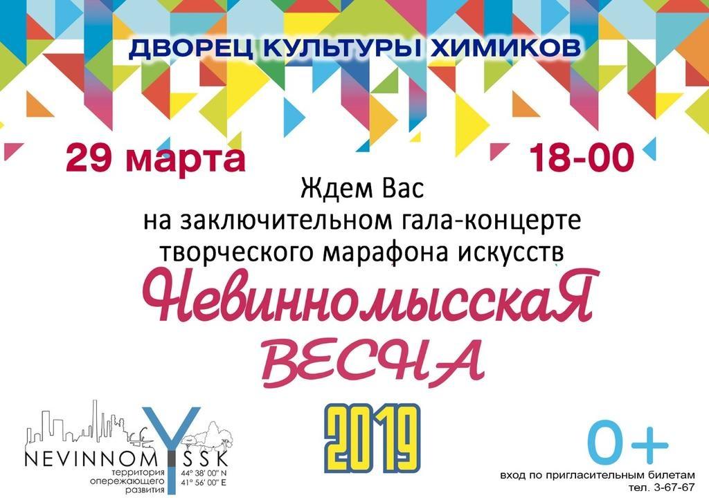 В промышленной столице пройдет заключительный гала-концерт творческого марафона искусств «Невинномысская весна», посвященный воссоединению Крыма с Россией.
