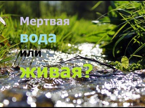 Все еще пьете родниковую воду? Тест на ОВП