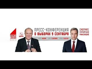 Пресс-конференция Геннадия Зюганова. О выборах 9 сентября. (Москва, 11:00)