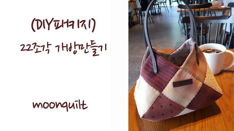 퀼트 quilt DIY KIT 22조각 가방 만들기 Make bag with 22 pieces