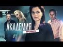 Академия смотрите на Пятом канале (серийный убийца)