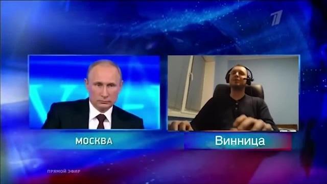 Прямая линия - Папич и Путин