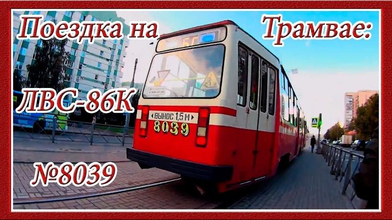 Поездка на Трамвае: ЛВС-86К, 1991г.в. №8039, М-60: Ст. Метро Автово - Улица Маршала Казакова, 10