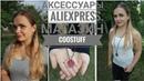 Красивая бижутерия с Aliexpress. Магазин Coostuff ОБЗОР