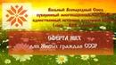 ВВС | Оферта ЖКХ для Живых Граждан СССР