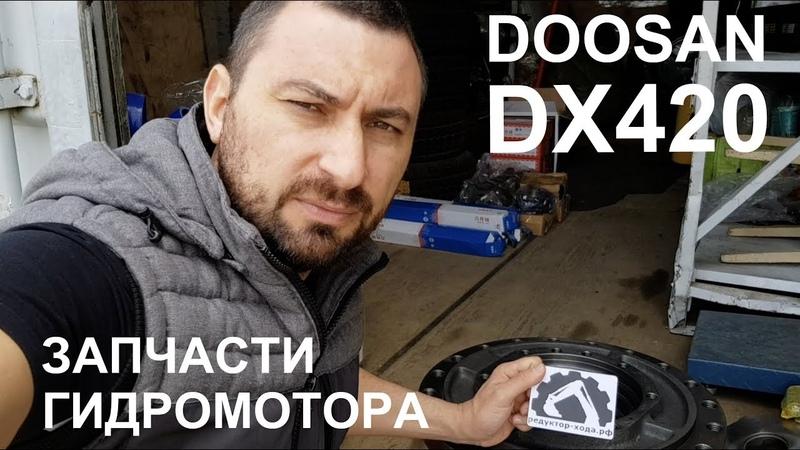 Корпус гидромотора бортового редуктора Doosan 420