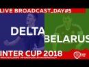 DELTA - BELARUS | DAY 5 | 13:15 INTERCUP
