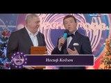 Иосиф Кобзон и группа Республика - Вишнёвые розы (Песня года 2013)