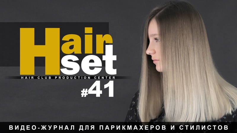 HAIR SET 41 (виды растяжек цвета, женская стрижка - RU, ES, ENG)
