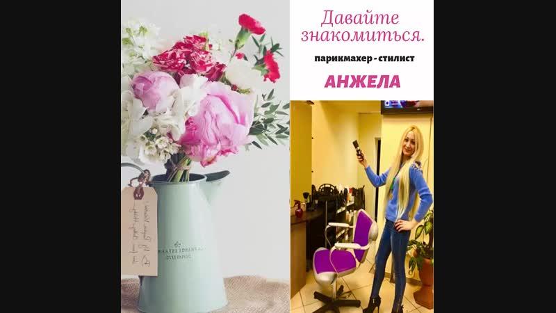👏👏👏Рашоян Анжела - мастер-парикмахер, универсал - стилист, визажист, колорист, бровист. Человек, который, как никто, понимает,