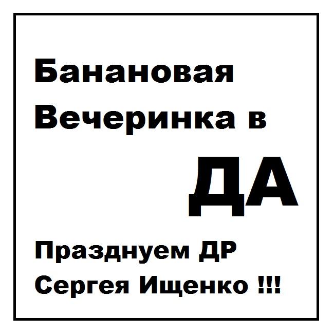Афиша Ижевск Банановая Вечеринка. ДР Сергея Ищенко.