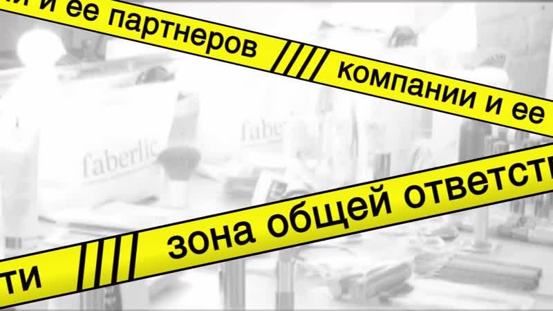 О Компании Faberlic
