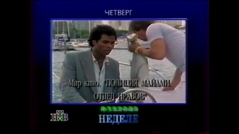Программа передач (НТВ, 07.04.1996)